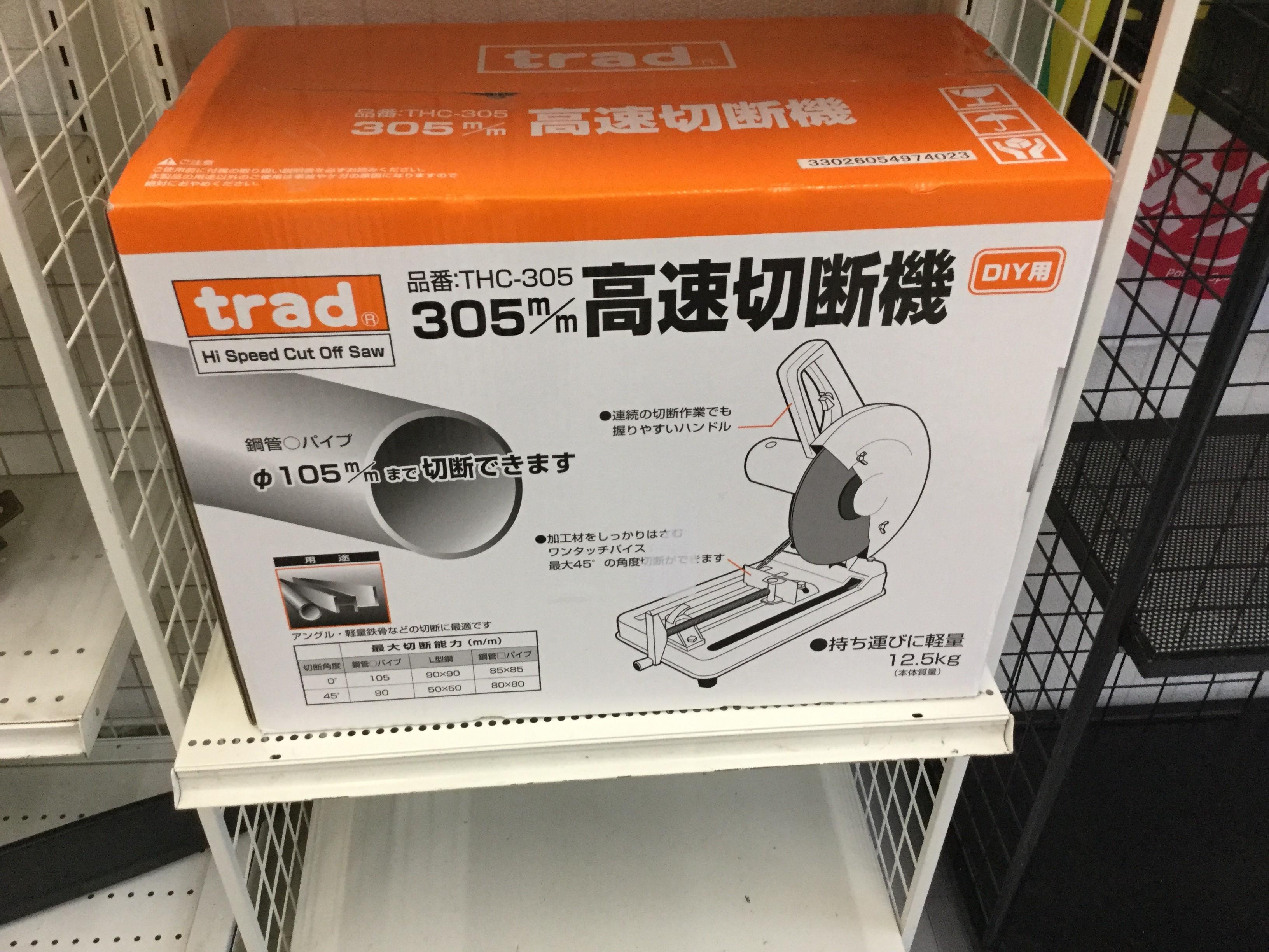 trsdのTHC-305高速切断機 DIY用