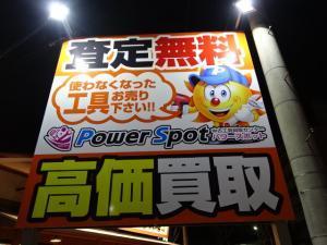 中古工具買取センター PowerSpot パワースポット岡山店