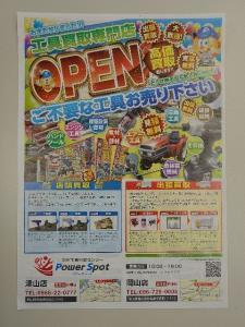 津山地域の皆様に、新聞折り込みをさせて頂きました。お気づき頂けますか?????