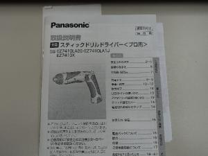 パナソニック EZ7410LA2S スティックドライバー〈プロ用〉