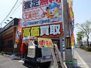 中古工具買取センター POWERSPOT 岡山店