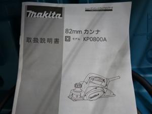マキタ 2mm カンナ KP0800A