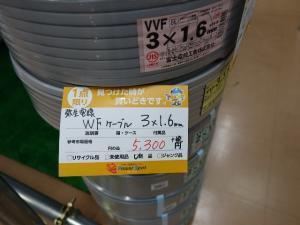 弥生電線 富士電線 VVFケーブル 2X2.0 2X1.6 3X2.0 3X1.6