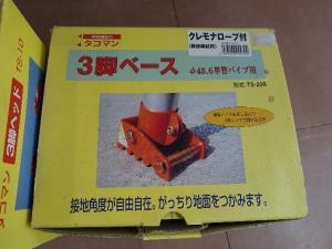 TACOMAN 3脚ヘッド TS-10 3脚ベース TS-20B