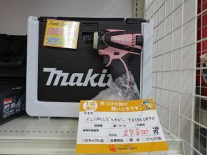 マキタ インパクトドライバー TD134DRFX