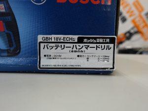 ボッシュ ハンマードリル GBH18V-ECHW
