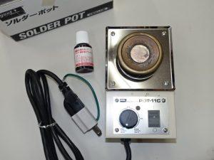 グット ソルダーポット POT-11C