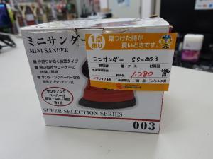 コーナン DIY用 ミニサンダー SS-003