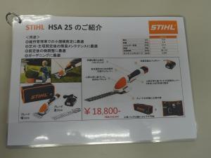 バッテリーガーデンバリカン STIHL HSA 25