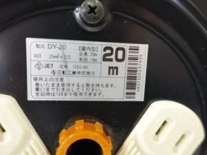 日動工業 コードリール DY-20 屋内型 20m