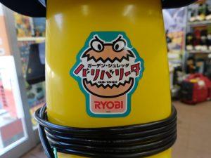 RYOBI ガーデンシュレッダ 枝粉砕機 GS-1500