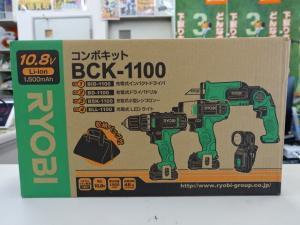新品開封品 リョービ 電動工具 コンボキット BCK-1100 未使用