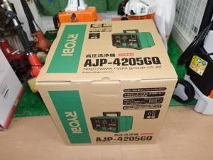 高圧洗浄機 プロ用 AJP-4205GQ 業務用高圧ホース(10m)標準付属