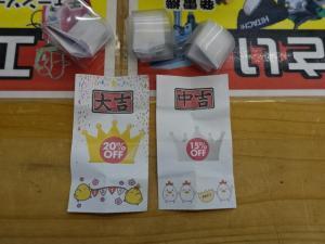 津山店です。 1周年のイベントご好評を頂いております!(^^)! 日ごろの感謝の気持ちを形に.....割引券!入ってます。