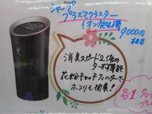 津山店です。 1周年のイベントとして、抽選で豪華プレゼントをご準備しています。毎日の事ですね。通勤中の車内を快適空間に!!プラズマクラスターをプレゼントします。