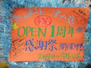 津山店です。 皆さまに、大変ご好評頂きました1周年 感謝祭も 無事終了しました。新たな気持ちで、2年目をスタートとしております。