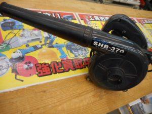 津山店です。 津山市のお客様から、SHINKO/新工 送風ブロワ 電動工具 SHB-370を、買取らせて頂きました。