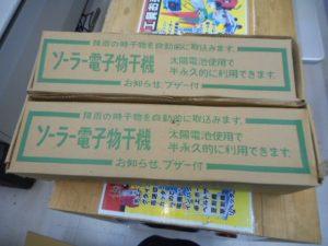 津山店です。 津山市のお客様から、ソーラー電子物干機 お知らせブザー付 を、買取らせて頂きました。