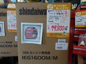 岡山店です。 大特価で、新ダイワ 防音型エンジン発電機 IEG1600M-Y/M(IEG1600M/M) 新品を店頭にて販売しています。