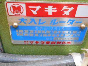 岡山店です。 岡山市のお客様から、新品 マキタ 大入れルーター 2516 100V ホゾ穴 大入れ加工 ルーターを買取りさせて頂きました。
