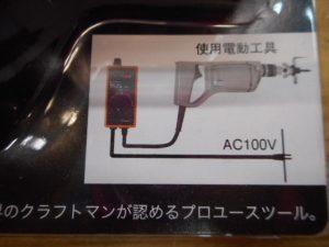 岡山店です。 岡山市のお客様から、新品 神沢 スピードコントローラー K-15Sを買取りさせて頂きました。