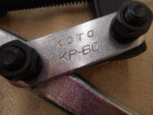 岡山店です。 岡山市のお客様から、KOTO 2本爪ギヤプーラー KP-60を買取りさせて頂きました。