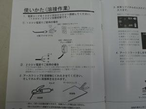 岡山店です。 岡山市のお客様から、SUZUKID 直流インバーター溶接機 Imax120 新品を買取りさせて頂きました。