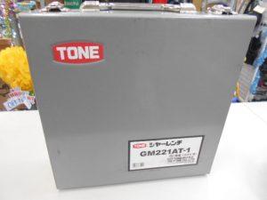 岡山店です。 岡山市のお客様から、TONE シャーレンチ GM-221A 単相100V 電動工具 新型M22 シヤーレンチを買取りさせて頂きました。
