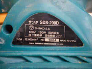 岡山店です。 岡山市のお客様から、SHINKO 新興製作所 電動サンダ SDS-200D DIY を買取りさせて頂きました。