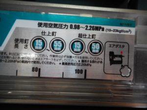 岡山店です。 岡山市のお客様から、マキタ 55mm高圧仕上げ釘打ち機 AF551H makitaを買取りさせて頂きました。