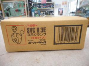 岡山店です。 岡山市のお客様から、スーパーツール 立吊クランプ SVC 0.3E 新品 未開封 を、買取りさせて頂きました。