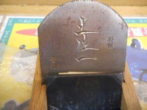 津山店です。 津山市のお客様から、名品でしょうか第二弾? かんな 土佐一 大 未使用品を、買取らせて頂きました。