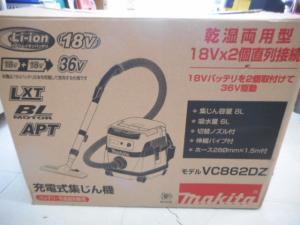 岡山店です。 岡山市のお客様から、マキタ 充電集じん機 VC862DZ 未使用品 を、買取りさせて頂きました。