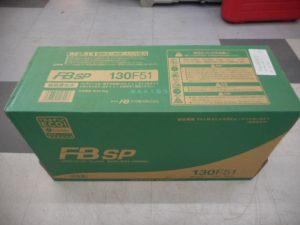 津山店です。 津山市のお客様から、FB SP 130F51  古河電池  バッテリーを、買取らせて頂きました。