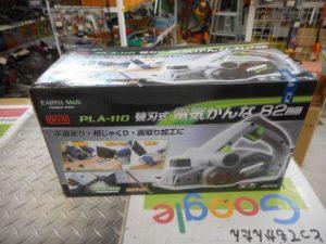岡山店です。 岡山市のお客様から、アースマン 電気カンナ PLA-110 ホームセンター 小型 中古 未使用品 中古品を、買取りさせて頂きました。