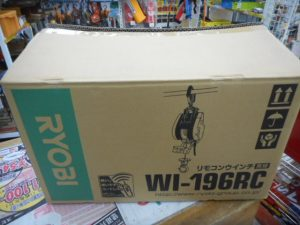 津山店です。 津山市のお客様から、リョービ リモコンウィンチ WI-196RC 小型 軽量 未使用品を、買取らせて頂きました。