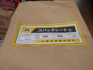 津山店です。 津山市のお客様から、三鬼化成 スパッタシート 1920mm×1920mm 溶接 断熱 耐熱 未使用品を、買取らせて頂きました。