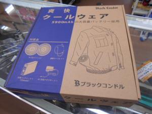 岡山店です。 岡山市のお客様から、 ブラックコンドル 爽快クールウェア LLサイズ BC-CW01CG 未使用品を、買取りさせて頂きました。