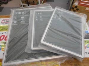 黒板 3点 セット 現場 建設 設備 土木 日程 チョーク 中古 未使用品