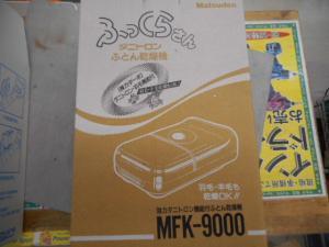 ふっくらさん MFK-9000 靴 電動 温風 中古品