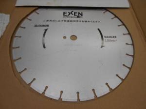 未使用品!!エクセン ダイヤモンドブレイド P18-A513693 石材、コンクリート、アスファルト