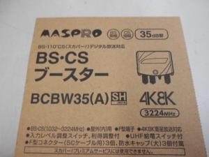 マスプロ BS CSブースター BCBW35(A) 4K8K 35dB型 未使用品