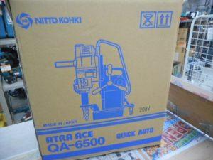 日東工器 アトラエース QA-6500 200V 電動 大型 特殊 新品 未使用品