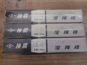 溶接棒 LB-47 アーク 3個 3セット 溶接 5.0 神鋼 新品 未使用品