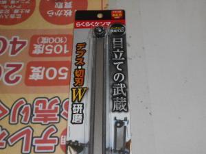 シンコー らくらくケンマ目立ての武蔵 SKT-1400 10本入り 未使用品