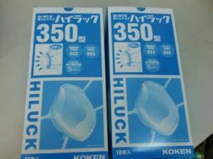 KOKEN ハイラック 350型 2箱 新品 未使用品