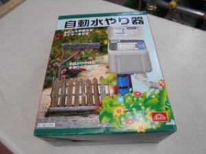 ガーデニングや家庭菜園に セフティー3 自動水やり器 SAW-1 未使用品