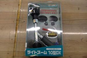 ヤマホ ライトズーム 16型DX 菜園 野菜 新品 未使用品