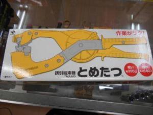 岡山店です。岡山市のお客様から、ニチバン 誘引結束機とめたつ TMA100 針がいらない 軽い 園芸 ハウス 未使用品 を、買取りさせて頂きました。