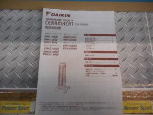 津山店です。 津山市のお客様から、ダイキン工業  セラムヒート  ERKS15NV 200V 1.5 電気 首振り 未使用品 を、買取りさせて頂きました。